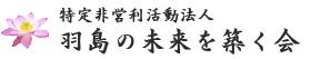 羽島の未来を築く会